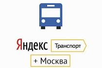 Новые возможности приложения Яндекс.Транспорт для москвичей