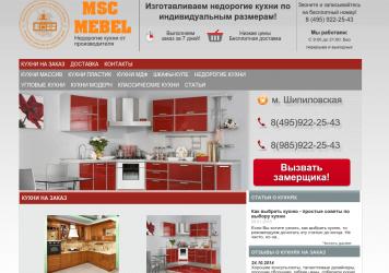 Интернет-магазин производителя кухонь