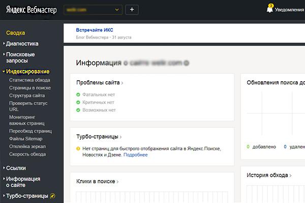 Вебмастер Yandex